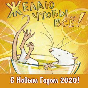 Открытка с Новым Годом 2020 - крыса в бокале