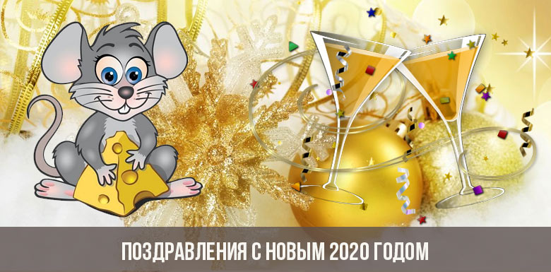 Поздравления с Новым 2020 годом