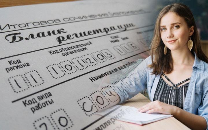 Даты декабрьского сочинения и пересдачи в 2019-2020 учебном году