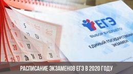 Расписание экзаменов ЕГЭ в 2020 году