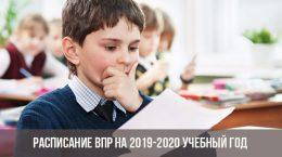 Расписание ВПР на 2019-2020 учебный год