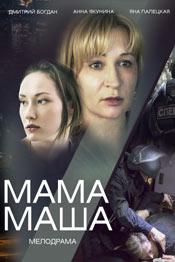 Мама Маша - русская мелодрама