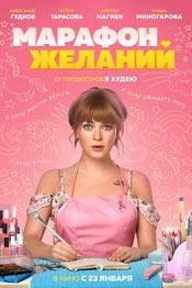 Марафон желаний - фильм 2020 года