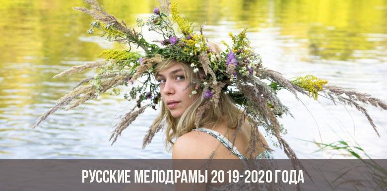 Русские мелодрамы 2019-2020 года