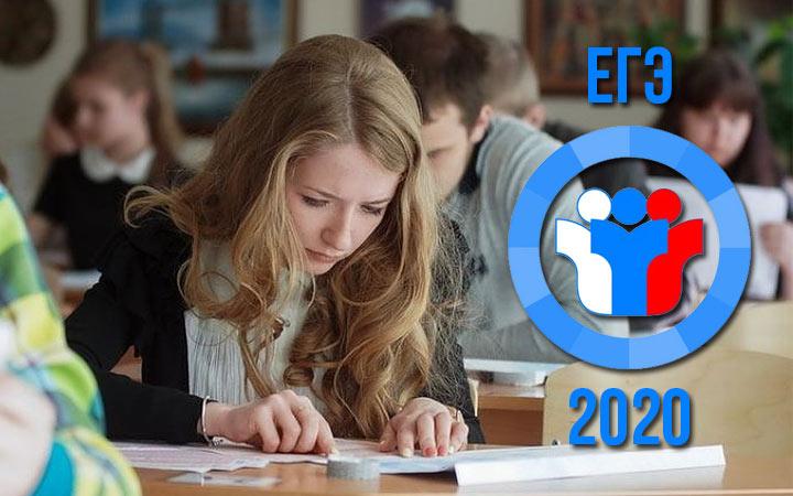 Оценивание ЕГЭ 2020, перевод первичных баллов в тестовые и оценку