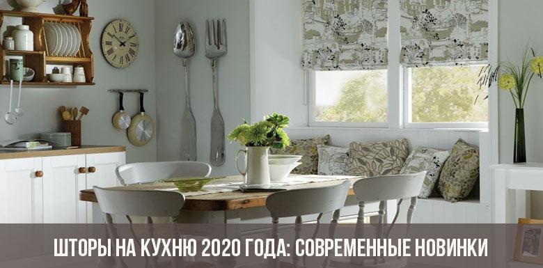 Шторы на кухню 2020 года: современные новинки