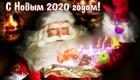 Новогодние поздравления в стихах на 2020 год