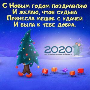 Маленькая открытка на Новый 2020 год