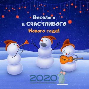 Новогодние открытки и пожелания на 2020 год