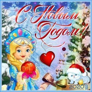 Открытка новогодняя со Снегурочкой на 2020 год