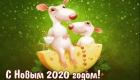 Новогодние поздравления в стихах и прозе на 2020 год
