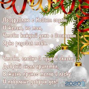 Открытка новогодняя с еловой веточкой на 2020 год
