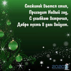 Открытка новогодняя с пожеланиями в стихах на 2020 год