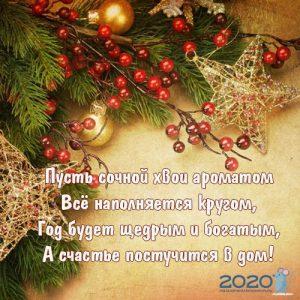 Открытка новогодняя с поздравлением в стихах на 2020 год