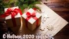 Пожелания на Новый Год 2020 в стихах