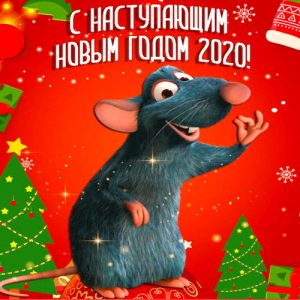 Новогодняя крыса - открытка на 2020 год