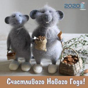 Открытка с крысятами на Новый Год 2020
