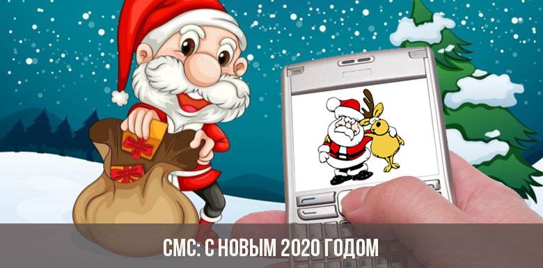 СМС: с Новым 2020 годом
