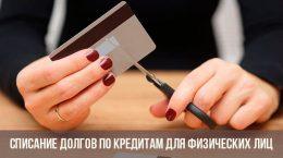 Списание долгов по кредитам