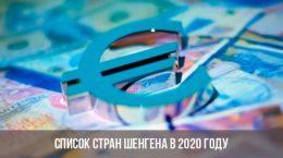 Страны Шенгена в 2020 году