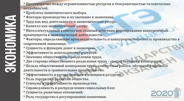 ЕГЭ 2020 по обществознанию актуальные темы экономика