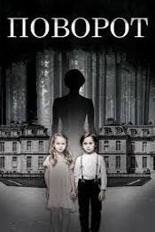 Поворот - фильм ужасов 2020 года