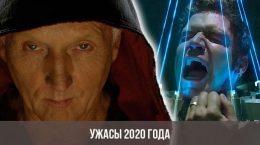Ужасы 2020 года