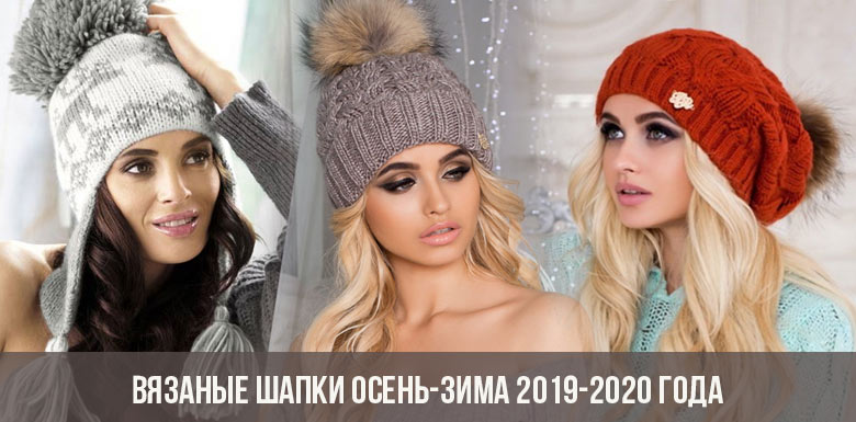 Вязаные шапки осень-зима 2019-2020 года