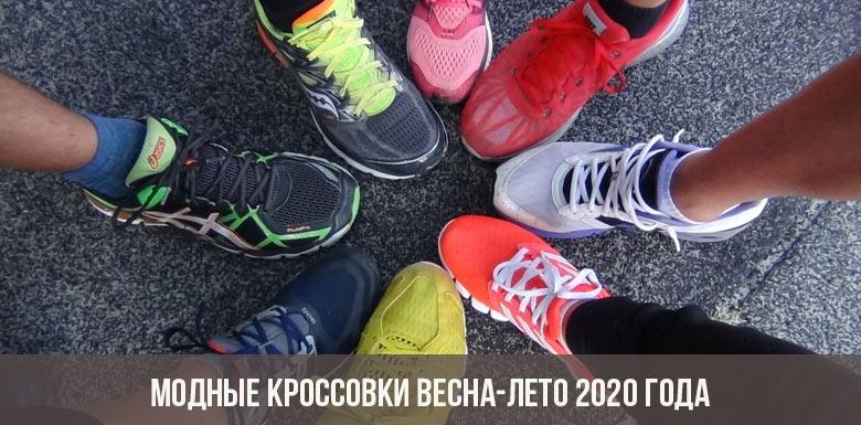 Модные кроссовки весна-лето 2020 года