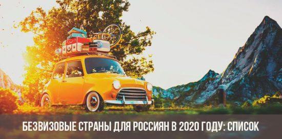 Безвизовые страны для России в 2020 году