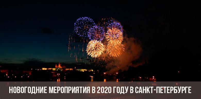 Новогодние мероприятия в Санкт-Петербурге