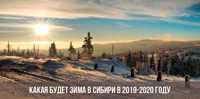 Какой будет зима в Сибири в 2019-2020 году