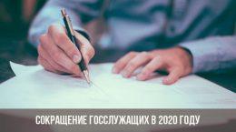 Сокращение госслужащих в 2020 году