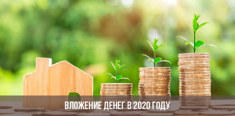 Вложение денег в 2020 году
