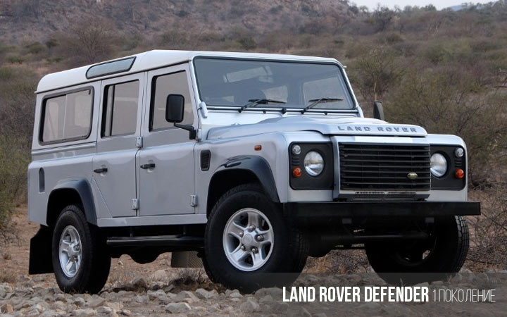 Land Rover Defender 1 поколение