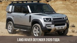 Land Rover Defender 2020 года