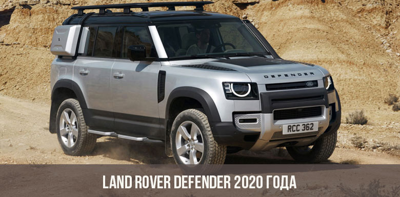 Land Rover Defender 2020 года