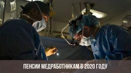 Пенсия медработникам в 2020 году
