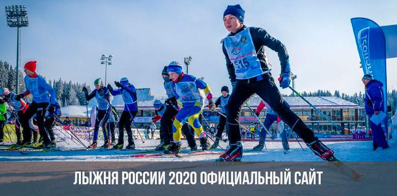Лыжня России в 2020 году