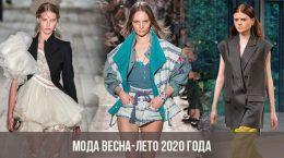 Мода весна-лето 2020 года