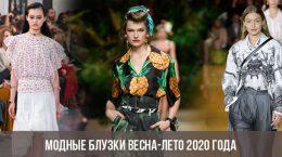 Модные блузки весна-лето 2020 года