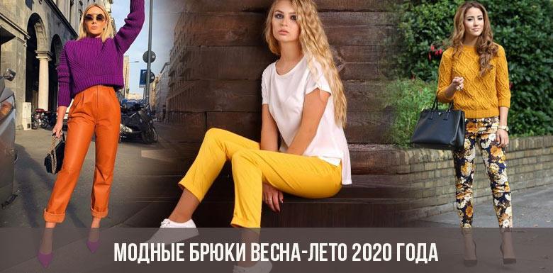 Модные брюки весна-лето 2020 года