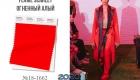 Оттенок Огненный алый / Flame Scarlet (№18-1662) паритра Пантон весна-лето 2020