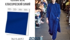 Классический синий / Classic Blue (№19-4052) Пантон весна-лето 2020