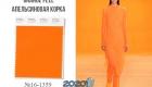 Апельсиновая корка / Orange Peel (№16-1359)