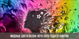 Модные цвета весна-лето 2020 года от Пантон