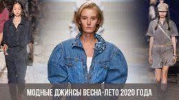 Модные джинсы весна-лето 2020 года