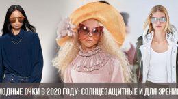 Модные очки в 2020 году: солнцезащитные и для зрения