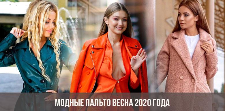 Модные пальто весна 2020 года