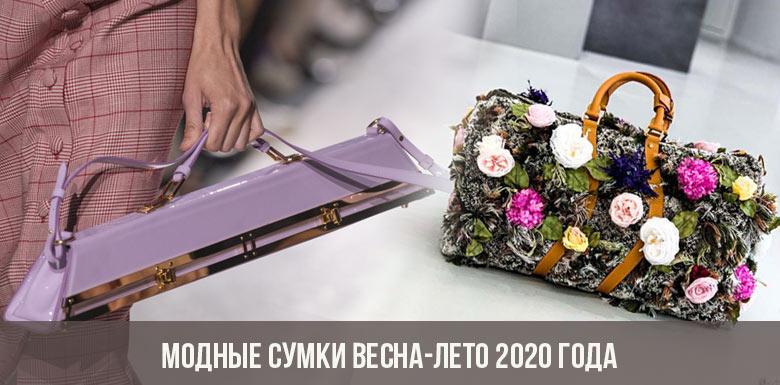 Модные сумки весна-лето 2020 года